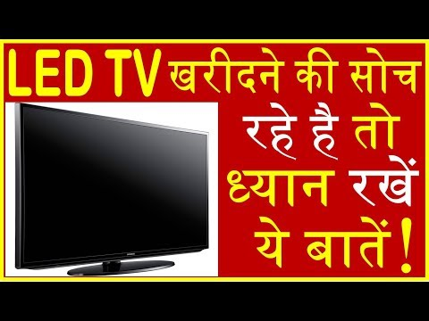 LED TV खरीदते समय ध्यान रखें ये 5 बातें Smart LED TV Buying Guide 2017 buy a best LED TV