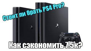 Ps4 pro стоит ли