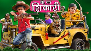 "CHOTU DADA SHIKARI |"" छोटू दादा शिकारी ""