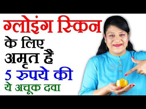मिनटों में खूबसूरत दिखने के घरेलू नुस्खे Glowing Skin Tips Beauty Tips in Hindi By Sonia Goyal #116