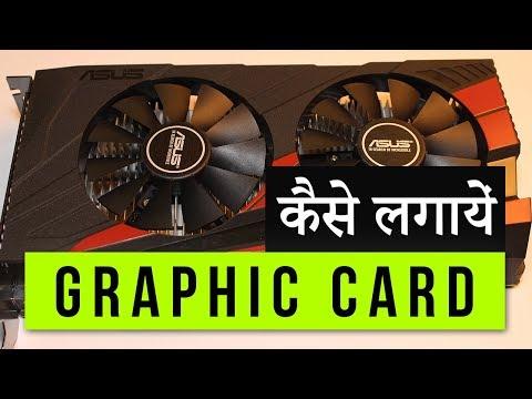 How to Install GRAPHIC CARD in PC in Hindi. ग्राफिक कार्ड कैसे लगायें.