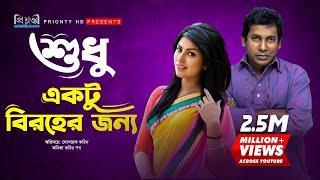 Mosarrof Korim Comedy Natok | শুধু একটু বিরহের জন্য | Mosarraf Karim | Shokh | Bangla Natok |