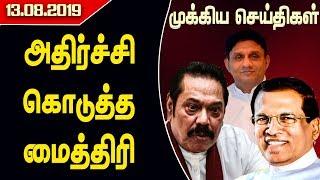 முக்கியச்செய்திகள் - சஜித்தின் பலவீனம் - 13.08.2019 - #IBCTamilNews | #SriLanka | #Sajith