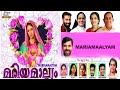 Karthave Kaniyaname Luthiniya | MARIA MALYAM