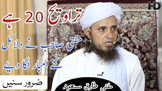 Taraweeh 8 ya 20 mufti Tariq Masood letest Ramadan bayan 2018 HD