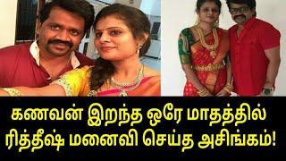 Download கணவன் இறந்த ஒரே மாதத்தில் ரித்தீஷ் மனைவி செய்த அசிங்கம்!   Tamil movies   Tamil Cinema News   Tamil Video