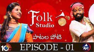 Folk Studio Episode 1 | పాటల పోటీ | MicTv.in