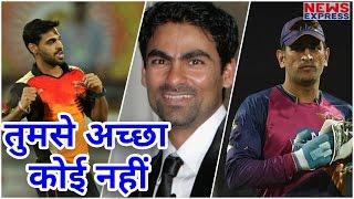 M S Dhoni और Bhuvneshwar Kumar हैं Mohammad Kaif की नजर में Best Cricketers