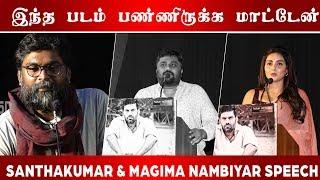 இந்த படம் பண்ணிருக்க மாட்டேன்  | Dir. Santhakumar &  speech |C5D