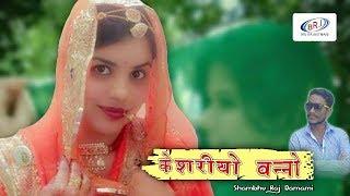 मारवाड़ी सुपरहिट विवाह गीत केशरीयो हजारी गुल रो फूल Rajasthani गायक शम्भू राज दमामी