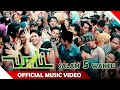 Wali Band Salam 5 Waktu Official Music Video Nagaswara