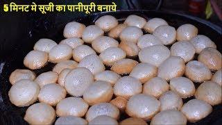 सूजी का पानीपूरी ना सोडा ना बेकिंग पाउडर, दो ही चीजो से 5 मिनट मे बनाये दिल्ली का मशहूर पानीपूरी