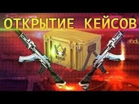 открытие кейсом на buy skins ОКУПИЛИСЬ!