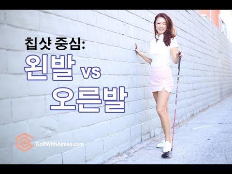 치핑 중심: 왼발 vs 오른발 | 명품스윙 에이미 조