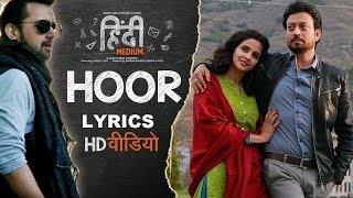 Hoor Video Song | Hindi Medium | Irrfan Khan & Saba Qamar | Atif Aslam | Sachin- Jigar