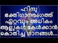 Super Hits Malayalam Hindu Devotional Songs Non Stop