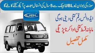 suzuki bolan 5 years price in installment in UBL pakistan