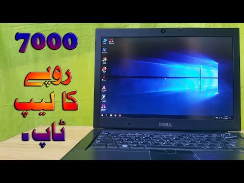 Should You Buy A 7000 Rupees Laptop In Pakistan