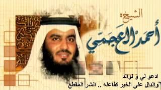 اية الكرسي مكررة بصوت احمد العجمي | 9 ساعات