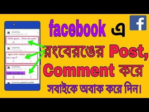 Facebook new tricks 2018 | How to change text color,background color on facebook |