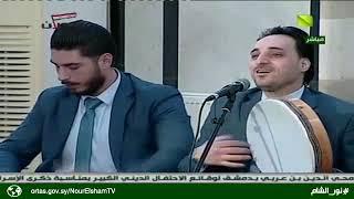 #x202b;مقطوعة إنشادية من أداء فرقة نور الشام#x202c;lrm;