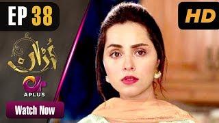 Pakistani Drama | Uraan - Episode 38 | Aplus Dramas | Ali Josh, Nimra Khan, Salman Faisal, Kiran
