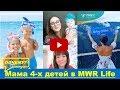 Download  Почему мама 4-х детей Александра выбирает MWR Life для бизнеса в интернете MP3,3GP,MP4