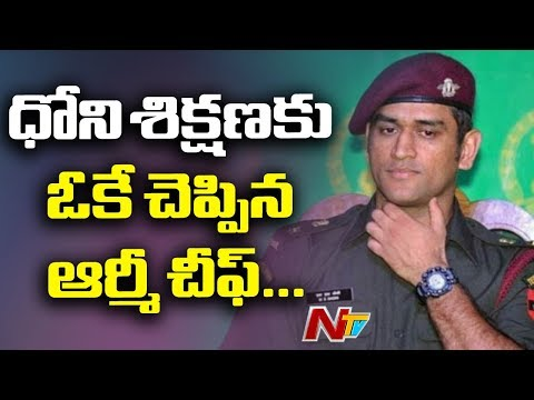 Xxx Mp4 Indian Army Approves MS Dhoni 39 S Request To Train With Parachute Regiment NTV 3gp Sex