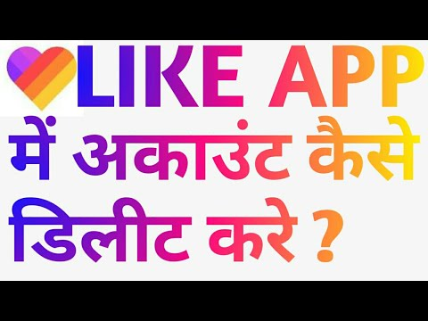 How to delete account in like app in hindi