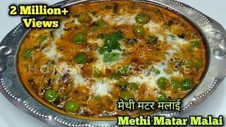 सर्दियों की स्पेशल मेथी मटर मलाई बनाये ऐसे की सब उंगलियां चाटते रह जाये। Methi Matar Malai Recipe.