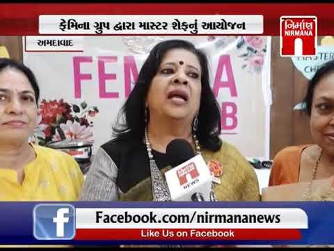 Xxx Mp4 Amdavad ફેમીના ગ્રુપ દ્વારા માસ્ટર શેફનું આયોજન NirmanaNews GTPL 3gp Sex