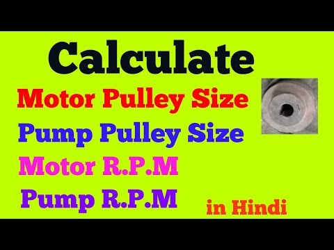 Calculate pulley size Motor RPM Pump RPM in Hindi