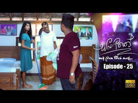Xxx Mp4 Sangeethe Episode 25 15th March 2019 3gp Sex