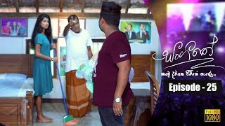 Sangeethe | Episode 25 15th March 2019