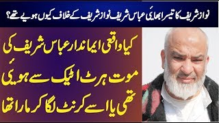 EX PM NAWAZ SHARIF YOUNGER BROTHER ABBAS SHARIF LIFE -MyDiary