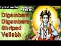 Digambara Digambara Shripad Vallabh Pt Ajit Kadkade Marathi