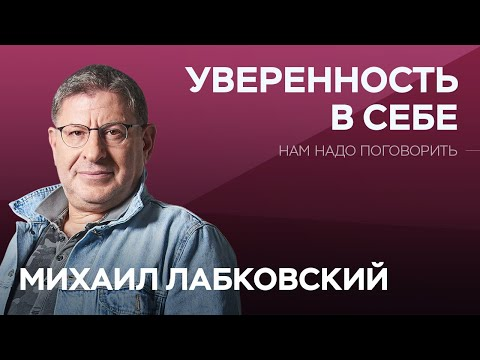 Как обрести уверенность в себе // Нам надо поговорить с Михаилом Лабковским