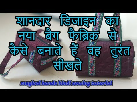 new handbag making tutorial from cloth at home|how to make handbag in hindi-magical hands bag 2018