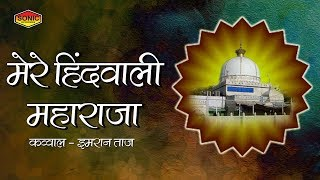 Mere Hindalwali Maharaja || मेरे हिंदवाली महाराजा || Imran Taj || Sonic Qawwali || Best Qawwali