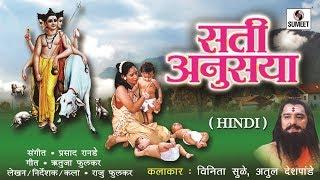 Sati Anusaya Full Movie   Hindi Bhakti Movies   Sati Ansuya Katha   Hindi Devotional Movies