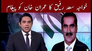 A Big Massage For Imran Khan From Khawaja Saad Rafiq | Neo News