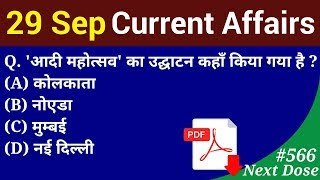 Next Dose #566 | 29 September 2019 Current Affairs | Daily Current Affairs | Current Affair in Hindi