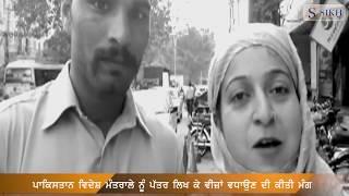 How Kiran Bala becomes Amina Bibi | Full story |Special Report | Sikh TV