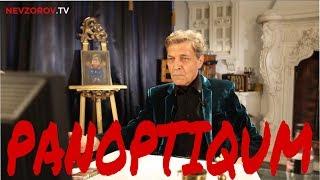 Download Невзоров и Уткин в программе «ПАНОПТИКУМ» на ТВ «дождь» 20.06.19 Video