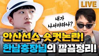 안산 선수 '숏컷 논란'에 최고 권위자 정영진이 나섰다 | 매불쇼 풀버전