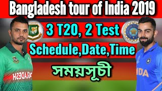 India vs Bangladesh Series 2019 Fixture | 3 T20, 2 Test Matches Series Schedule, Date, Time | 2019