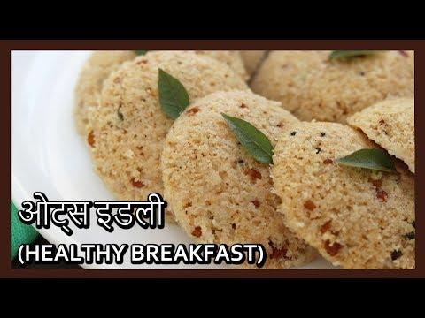 5 मिनट में बनाये हेल्थी ओट्स इडली | Instant Oats Idli | Oats Idli | Recipe in Hindi |Healthy Kadai