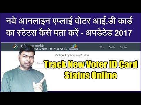 Track Voter ID Card Application Status Online Step by Step - Updated 2017