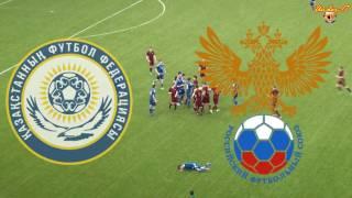 видеообзор матча  Казахстан (0-1) Россия ( финал, мемориал Гранаткина 2017)