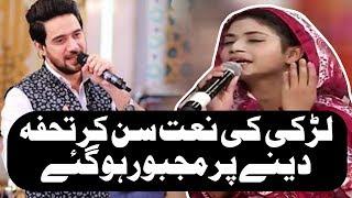 Larki Ki Naat Par Tofa Dea Gya |  Ramazan 2018 | Aplus